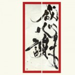 takaokaai_sakuhinsyu-27