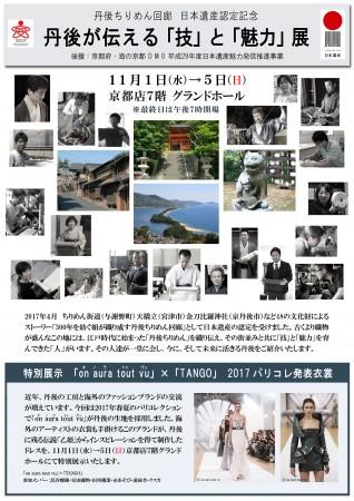 201711takashimaya